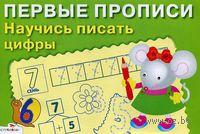 Научись писать цифры. Ирина Попова