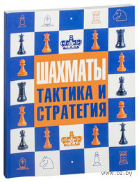 Шахматы. Тактика и стратегия. Тед Ноттингем