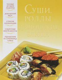 Суши, роллы и японские блюда. Вера Надеждина
