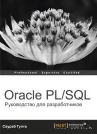 Oracle PL/SQL. Руководство для разработчиков