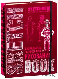 SketchBook. Визуальный экспресс-курс по рисованию (вишневый)
