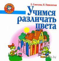 Учимся различать цвета. Елена Соколова, Наталья Нянковская