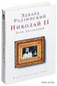 Николай II. День последний. Эдвард Радзинский