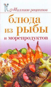 Блюда из рыбы и морепродуктов. Нина Теленкова