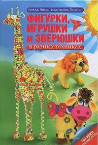 Фигурки, игрушки и зверюшки в разных техниках : пряжа, бисер, пластилин, бумага