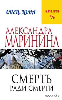 Смерть ради смерти (м). Александра Маринина