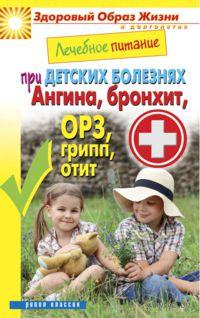 Лечебное питание при детских болезнях. Ангина, бронхит, ОРЗ, грипп, отит