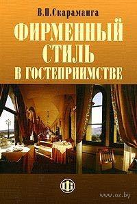 Фирменный стиль в гостеприимстве. Витчеслав Скараманга