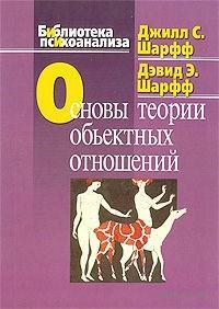 Основы теории объектных отношений. Джил Шарфф, Дэвид Шарфф