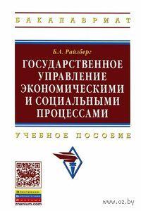 Государственное управление экономическими и социальными процессами. Борис Райзберг