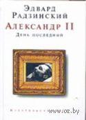 Александр II. День последний. Эдвард Радзинский