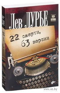 22 смерти, 63 версии. Лев Лурье