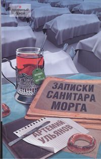 Записки санитара морга. Артемий Ульянов