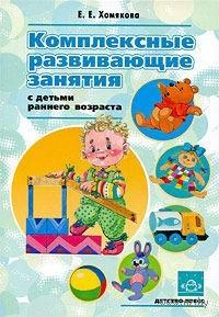 Комплексные развивающие занятия с детьми раннего возраста. Екатерина Хомякова