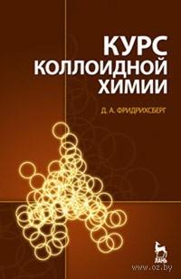Курс коллоидной химии. Дмитрий Фридрихсберг