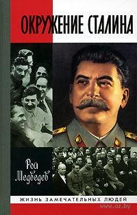 Окружение Сталина. Рой Медведев