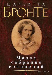 Шарлотта Бронте. Малое собрание сочинений. Шарлотта Бронте
