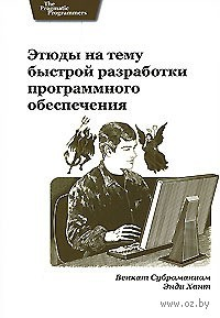 Этюды на тему быстрой разработки программного обеспечения