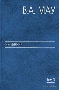 В. А. Мау. Сочинения в 6 томах. Том 3. Государство и экономика. Опыт революций. Владимир Мау