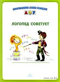 Логопед советует. Ольга Крупенчук