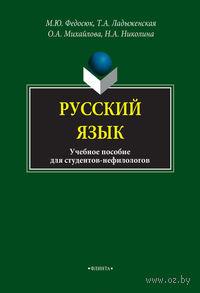 Русский язык для студентов-нефилологов. Учебное пособие