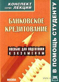 Банковское кредитование. Р. Крюков