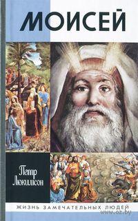 Моисей. Петр Люкимсон