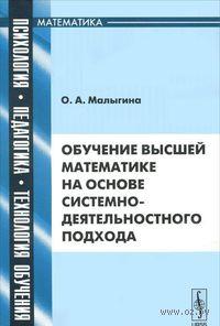 Обучение высшей математике на основе системно-деятельностного подхода. Ольга Малыгина