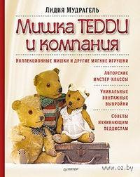 Мишка Тедди и компания. Лидия Мудрагель