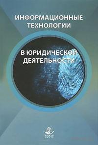 Информационные технологии в юридической деятельности