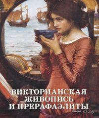 История мировой живописи. Викторианская живопись и прерафаэлиты. Наталья Майорова