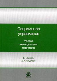 Социальное управление. Теория, методология, практика. Дмитрий Грядовой, Владимир Кикоть