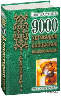 9000 заговоров сибирской целительницы. Наталья Степанова