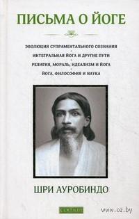 Письма о йоге. Книга 1. Шри Ауробиндо