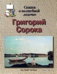 Григорий Сорока. Сказка о волшебной лодочке. Наталия Соломко