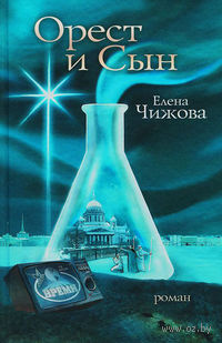 Орест и сын. Елена Чижова