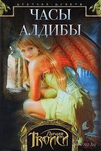 Девочка-дракон. Книга 3. Часы Алдибы. Личия Троиси