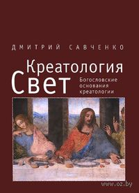Креатология. Свет. Богословские основания креатологии