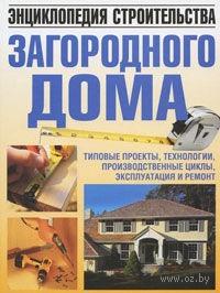 Энциклопедия строительства загородного дома. Н. Белов