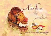 """Альбом для рисования """"Мишки с мёдом"""" (А4; 20 листов)"""
