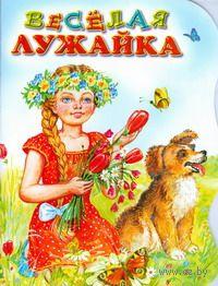 Веселая лужайка. Екатерина Серова