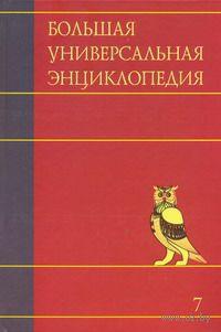 Большая универсальная энциклопедия. В 20 томах. Том 7. Зас-Кам