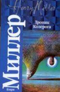 Тропик Козерога (м). Генри Миллер