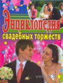 Энциклопедия свадебных торжеств. А. Селиванов