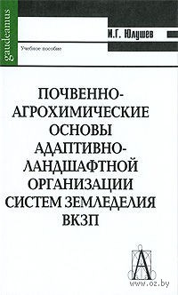 Почвенно-агрохимические основы адаптивно-ландшафтной организации систем земледелия ВКЗП. И. Юлушев