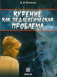 Курение как педагогическая проблема. Дмитрий Колесов
