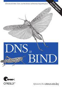 DNS и BIND. П. Альбитц