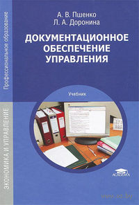 Документационное обеспечение управления