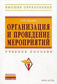 Организация и проведение мероприятий. Оскар Гойхман