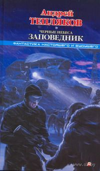 Черные небеса. Заповедник. Андрей Тепляков